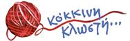 kokkini-klosti-logo188x60