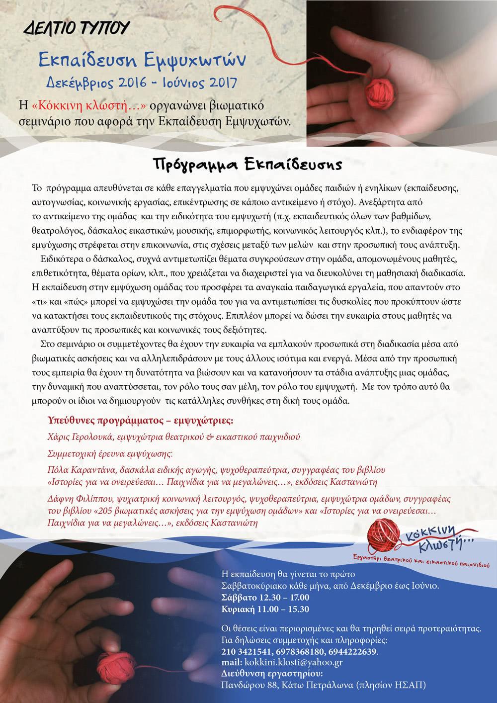 Seminario-Enilikon_Ekpaidesi-empsixoton