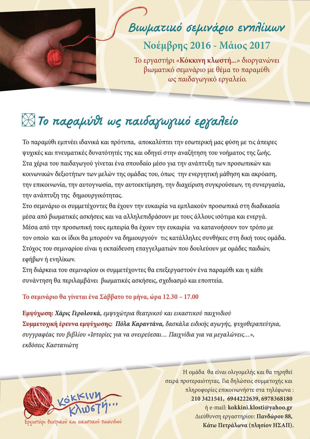 Seminario-Enilikon_To-Paramithi-os-paidagogiko-ergaleio