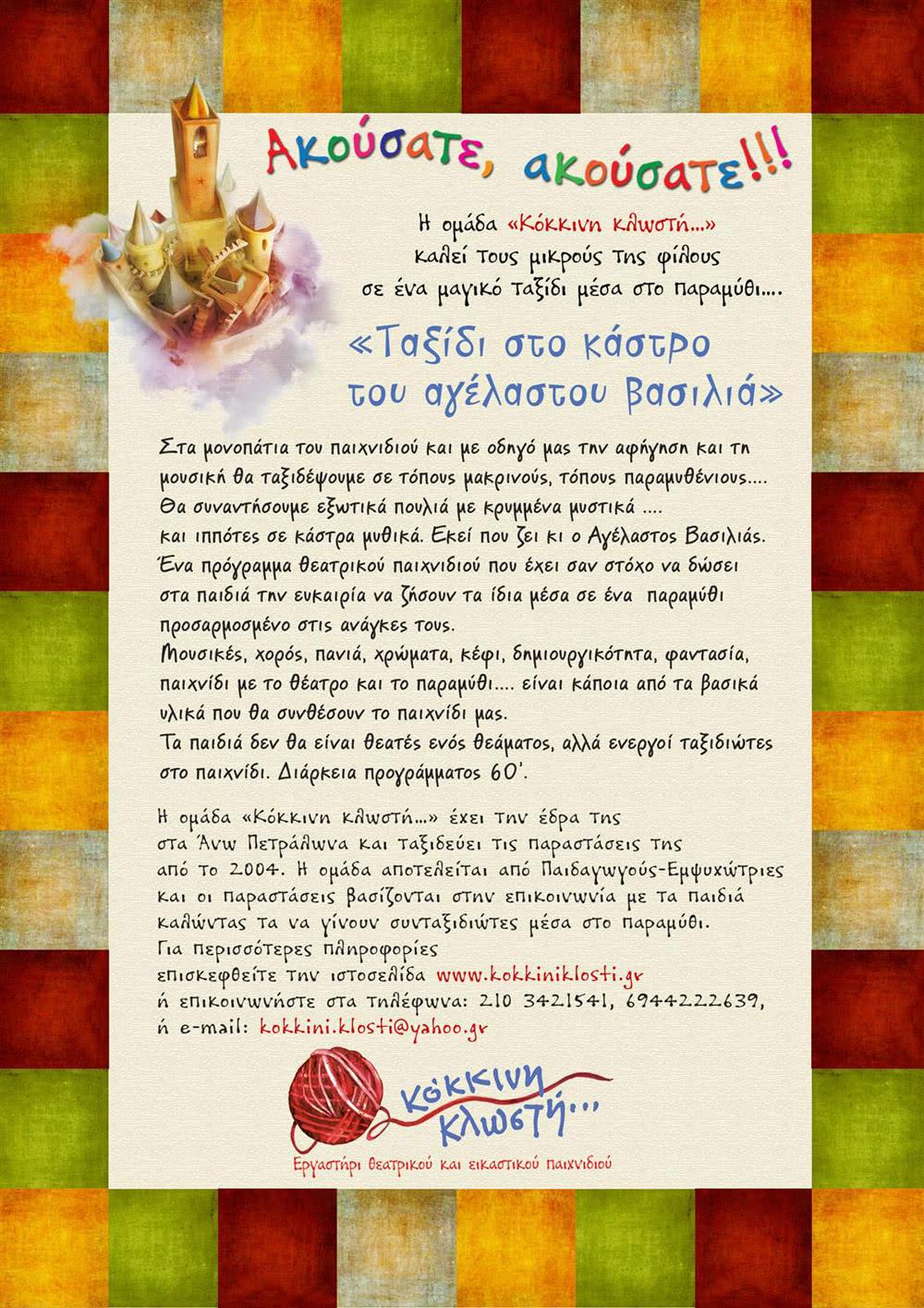 06_Parastaseis_Taxidi-sto-kastro-tou-agelastou-vasilia