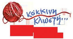 kokkini-klosti-logo250x133